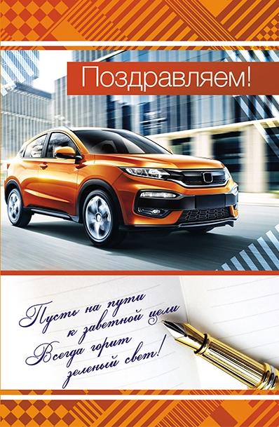 Поздравление на покупку машины в прозе 234