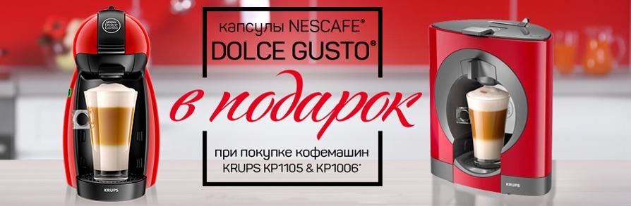 Кофемашина в подарок при покупке капсул неспрессо 72