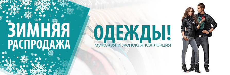 8c64296f6b5 Подарите на Новый год себе и своим близким стильную одежду по демократичным  ценам!