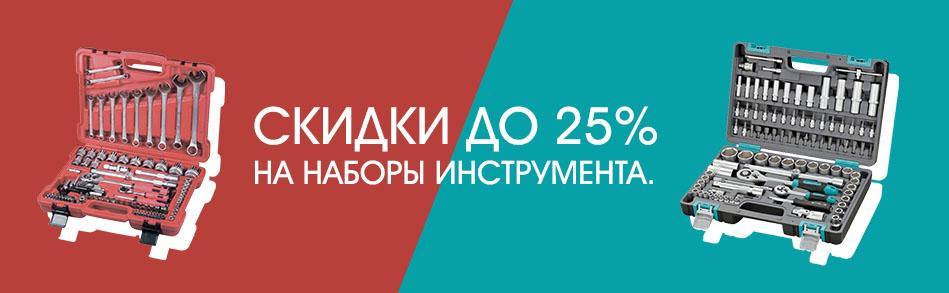 072921c3f53 Специальные цены на наборы инструмента — ОНЛАЙН ТРЕЙД.РУ