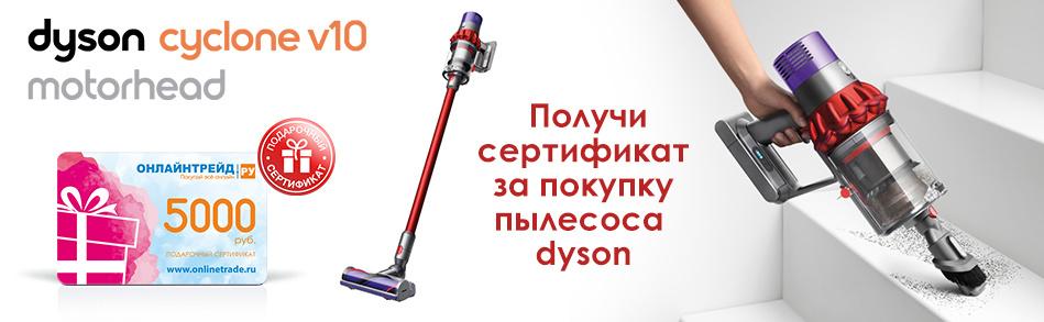 Сертификат dyson дайсон dc62 animal pro ремонт