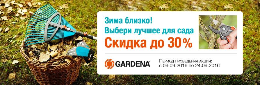 gardena_894x293px_894