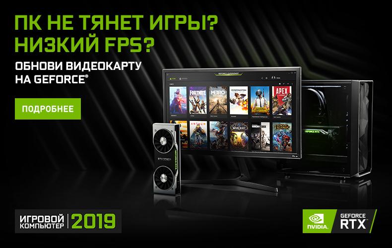 NVIDIA® GeForce: выбираем видеокарту для игры на максималках