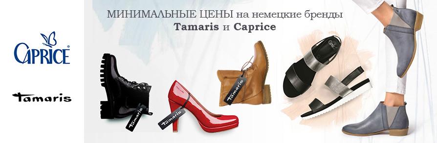 1e2af4a52 Tamaris и Caprice: немецкая обувь радует ценами — ОНЛАЙН ТРЕЙД.РУ