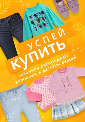 Летняя распродажа одежды и обуви для детей и взрослых