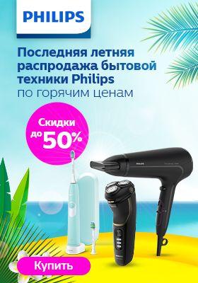 Philips: скидки до 50% по промокоду