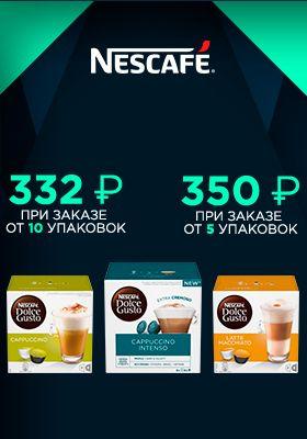 Nescafe Dolce Gusto: запас кофе со скидкой