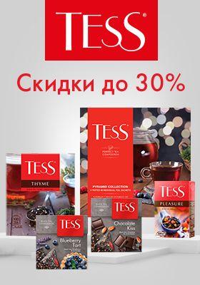 Приятное чаепитие вместе с Tess