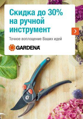 Gardena: точное воплощение Ваших идей