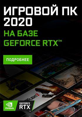 Игровой компьютер 2020 на базе GEFORCE RTX™