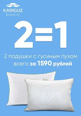 Kariguz: вторая подушка в подарок!