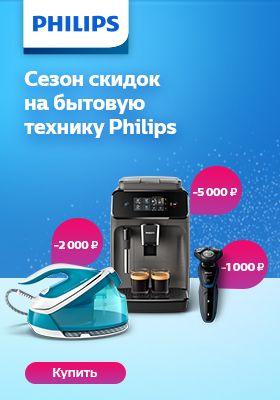 Philips: скидка по промокоду до 5000 рублей