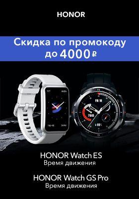 Honor Watch: умные скидки по промокоду
