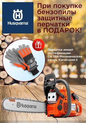 Husqvarna: подарки для комфорта и защиты