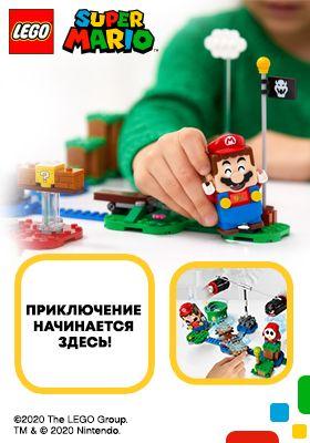 Конструкторы LEGO SuperMario