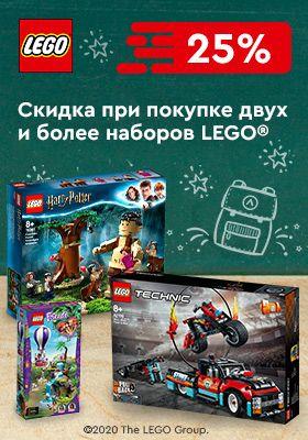 LEGO: скидка 25% на комплект