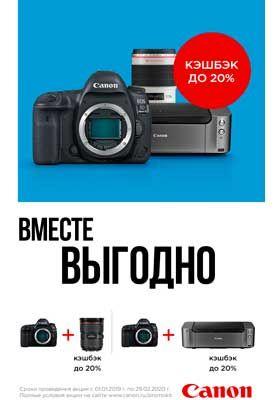 Canon: вместе выгодно! Кэшбек до 20%