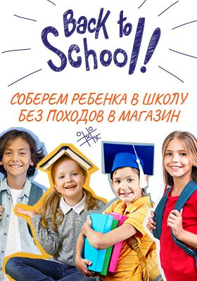 Снова в школу!