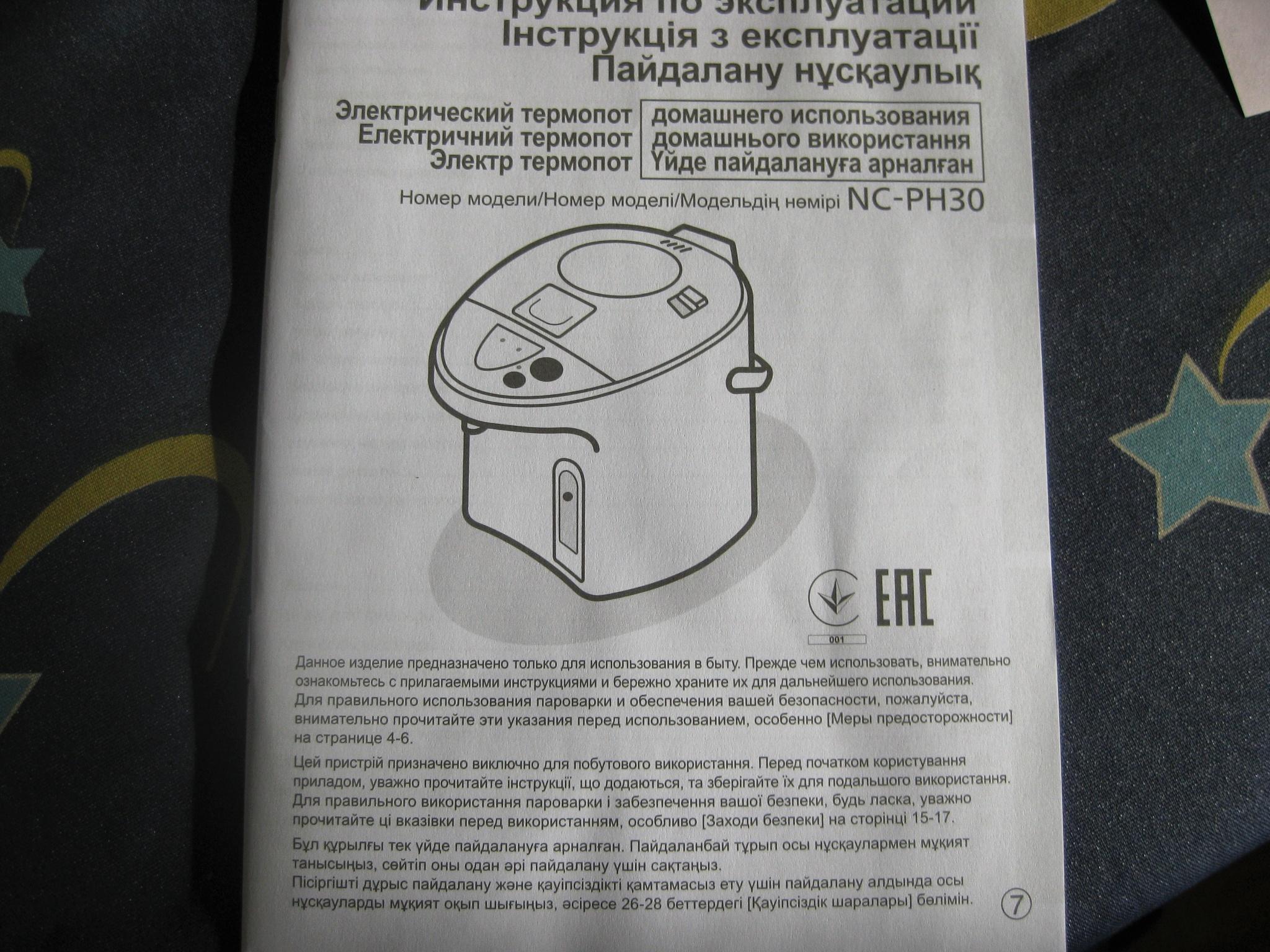 термопот panasonic инструкция