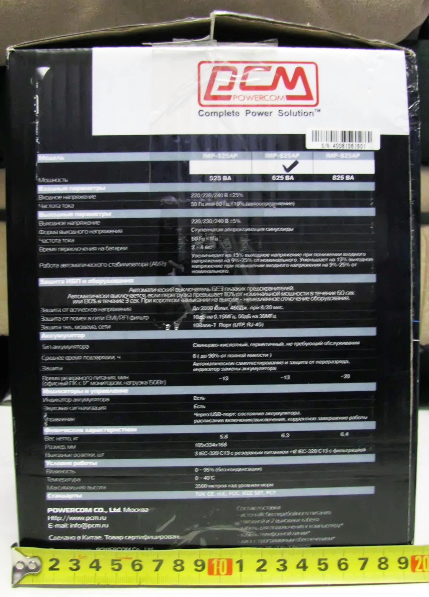 ИБП Powercom IMP-625AP Imperial 625VA/375W USB AVR,RJ11,RJ45 (3+2 IEC)*