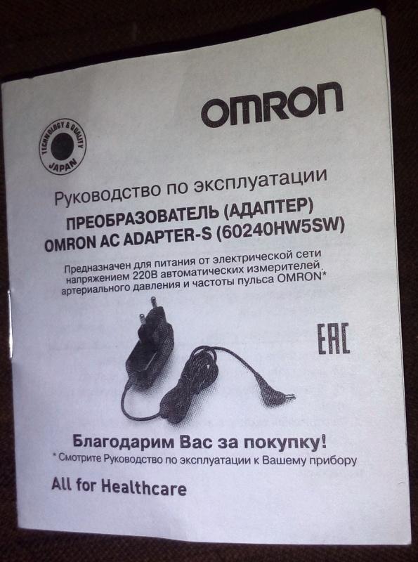 Обзор на Адаптер для тонометров OMRON AC ADAPTER-S - изображение 6