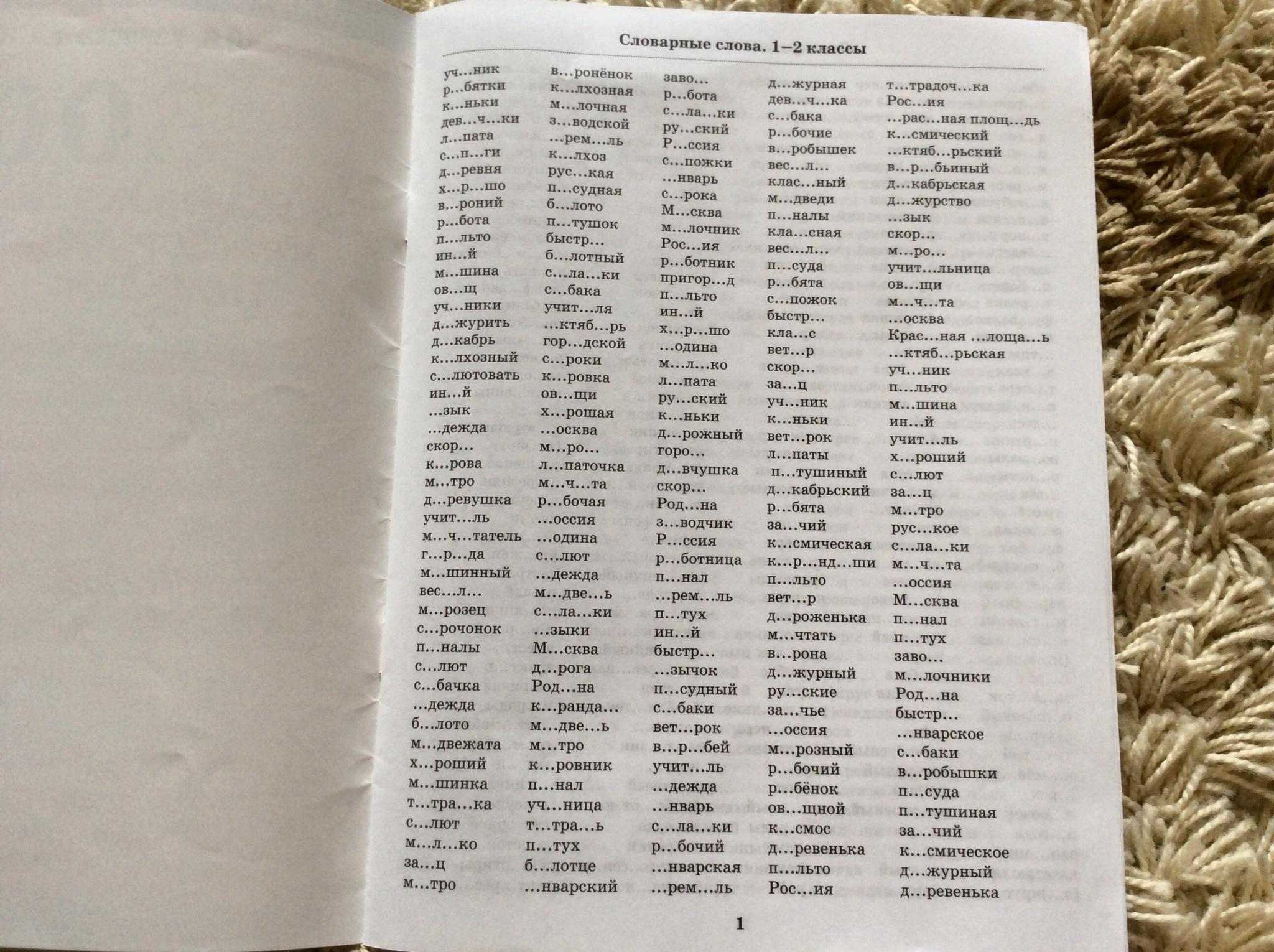 русский язык 2 класс кибирева решебник