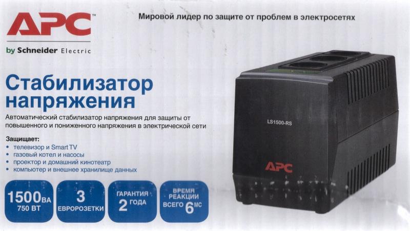 Стабилизатор напряжения APC Line-R LS1500-RS - изображение 3