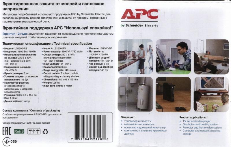 Стабилизатор напряжения APC Line-R LS1500-RS - изображение 4