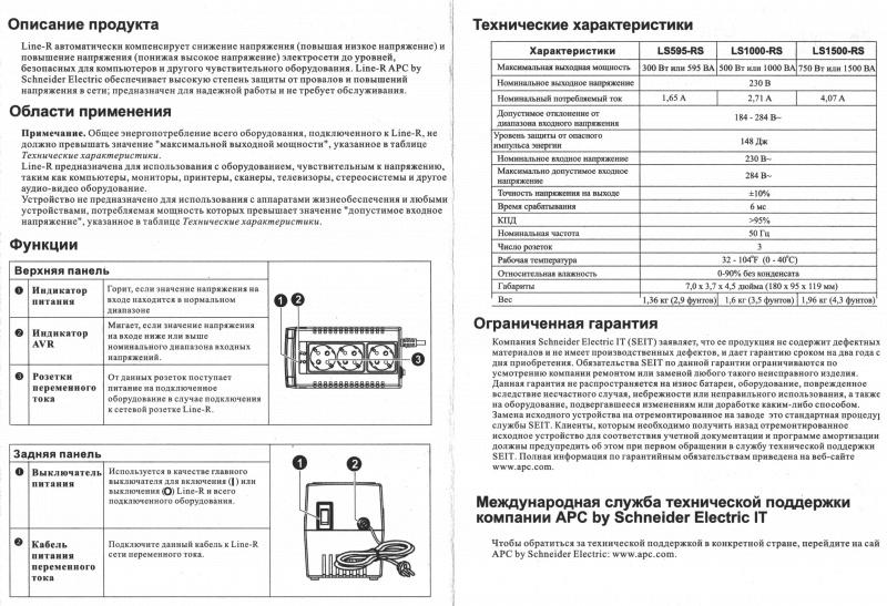 Стабилизатор напряжения APC Line-R LS1500-RS - изображение 8