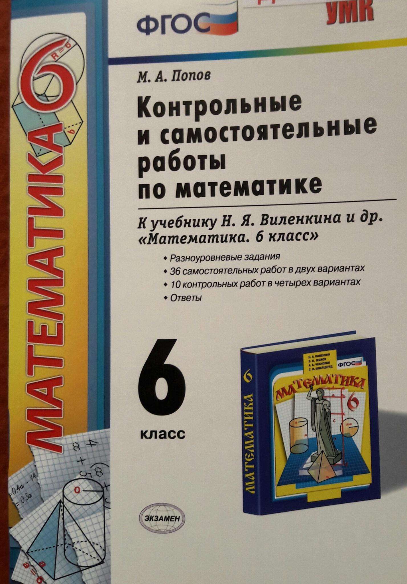 Обзор от покупателя на Книга Контрольные и самостоятельные работы  Обзор на Книга Контрольные и самостоятельные работы по математике 6 класс к учебнику Н