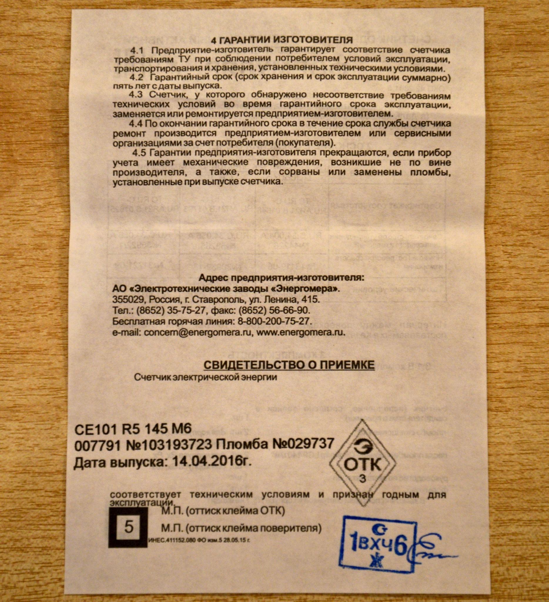 Схема подключения счетчика электроэнергии се 101 r5