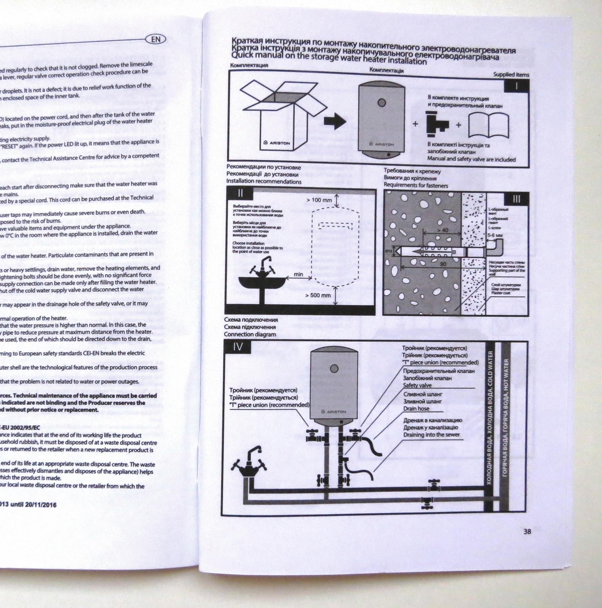 инструкция аристон водонагреватель
