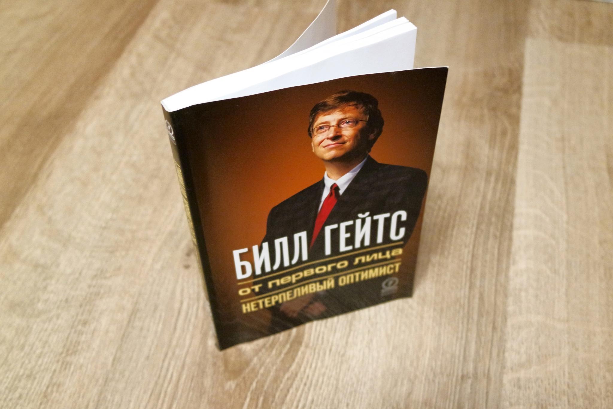 Билл Гейтс. От первого лица. Нетерпеливый оптимист