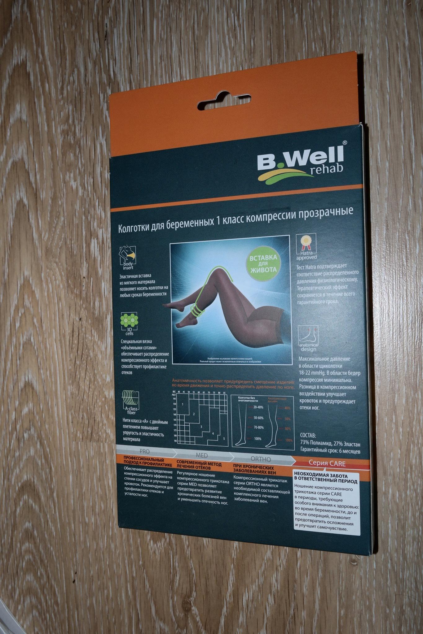 b45541a844ff8 Обзор на Колготки компрессионные для беременных B.Well rehab JW-316, класс  компрессии