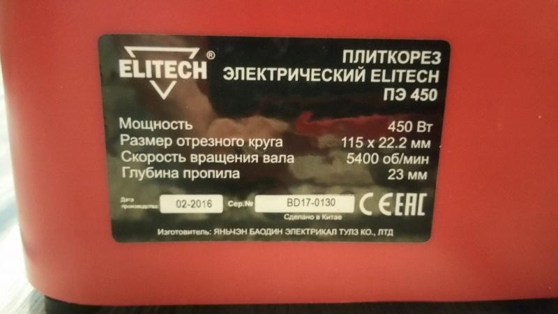 Плиткорез ELITECH