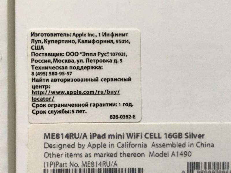 Обзор на Планшет Apple iPad mini 2 16Gb Wi-Fi + Cellular Silver (ME814RU/A) - изображение 3