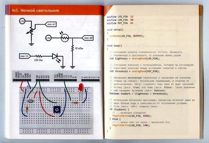 Обзор на Hi-Tech конструктор Матрёшка Z на основе платформы Arduino - изображение 23