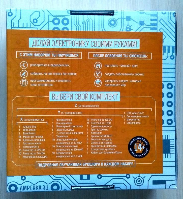 Обзор на Hi-Tech конструктор Матрёшка Z на основе платформы Arduino - изображение 2