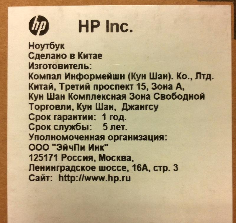 Обзор на Ноутбук HP 15-ba045ur (X5C23EA) - изображение 5