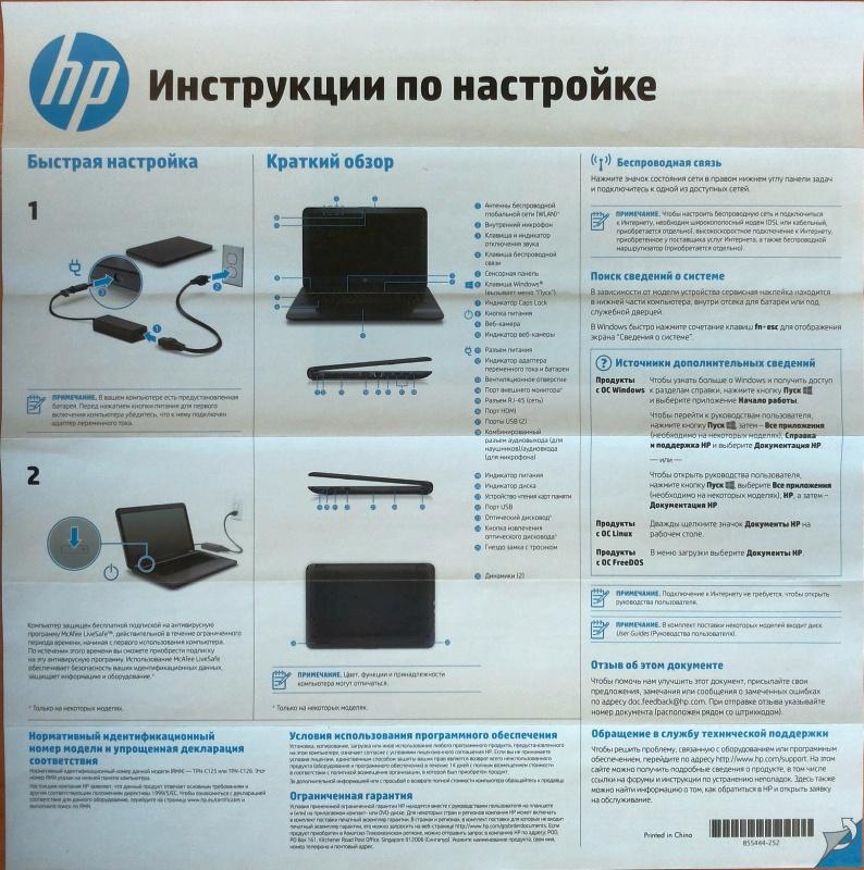 Обзор на Ноутбук HP 15-ba045ur (X5C23EA) - изображение 7