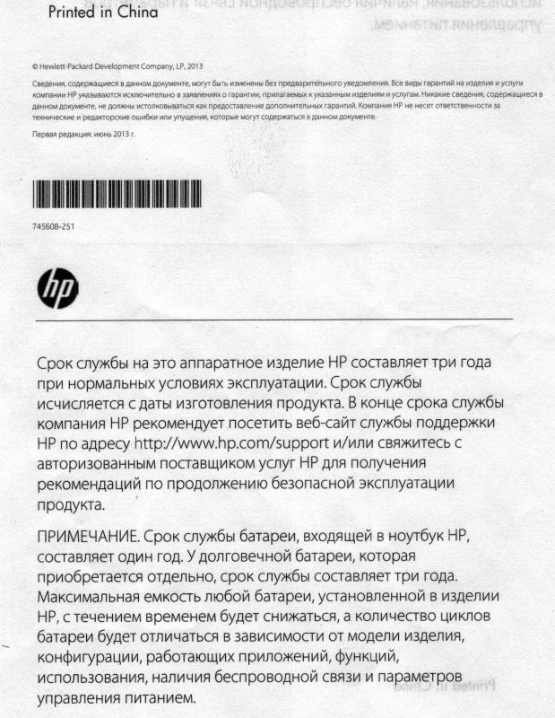 Обзор на Ноутбук HP 15-ba045ur (X5C23EA) - изображение 8
