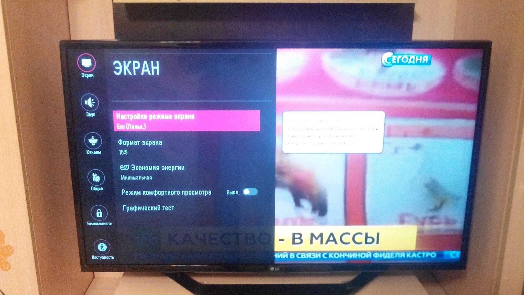 обслуживать смазанная картинка на телевизоре лджи жители считают