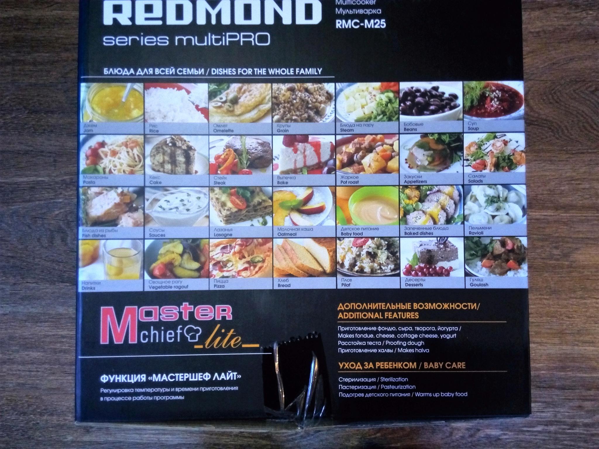 обзор от покупателя на мультиварка Redmond Rmc M25 интернет