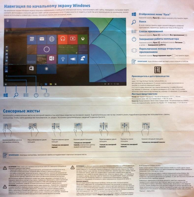 Ноутбук HP 17-y022ur (ENERGY STAR) - изображение 10