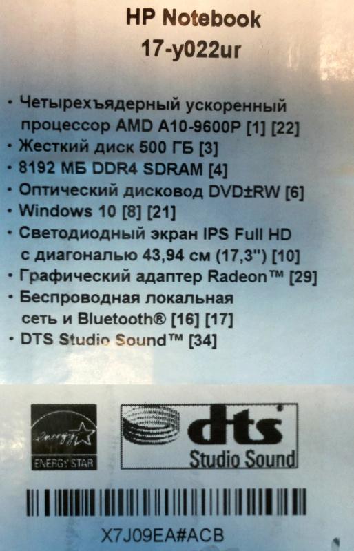 Ноутбук HP 17-y022ur (ENERGY STAR) - изображение 2