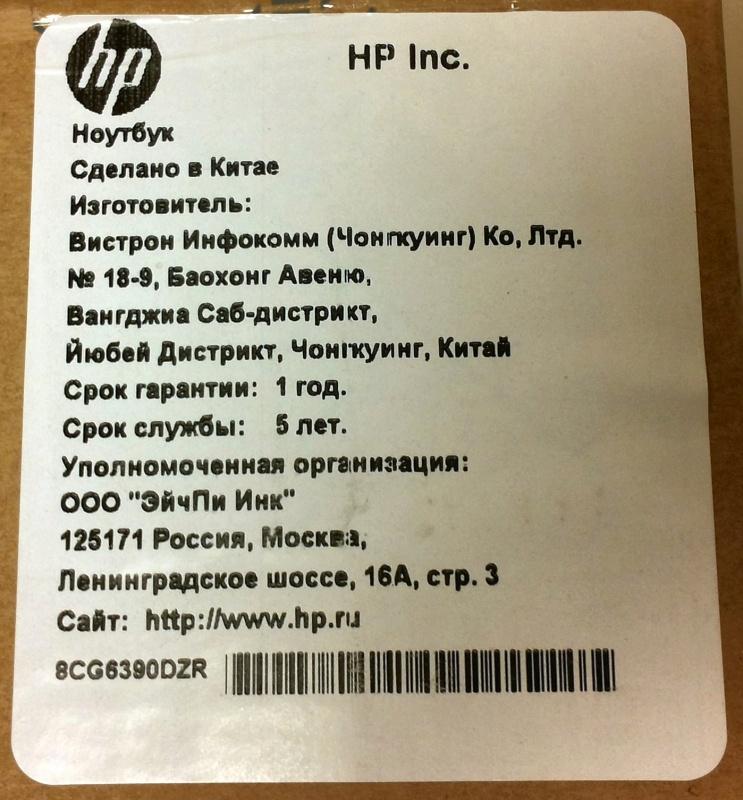 Ноутбук HP 17-y022ur (ENERGY STAR) - изображение 4
