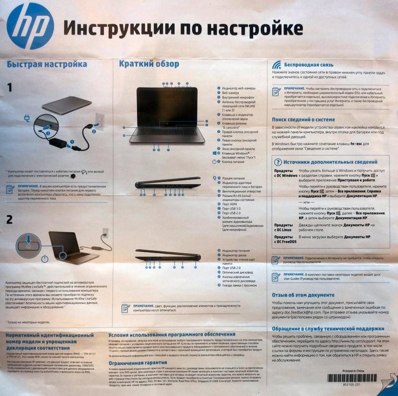 Ноутбук HP 17-y022ur (ENERGY STAR) - изображение 9