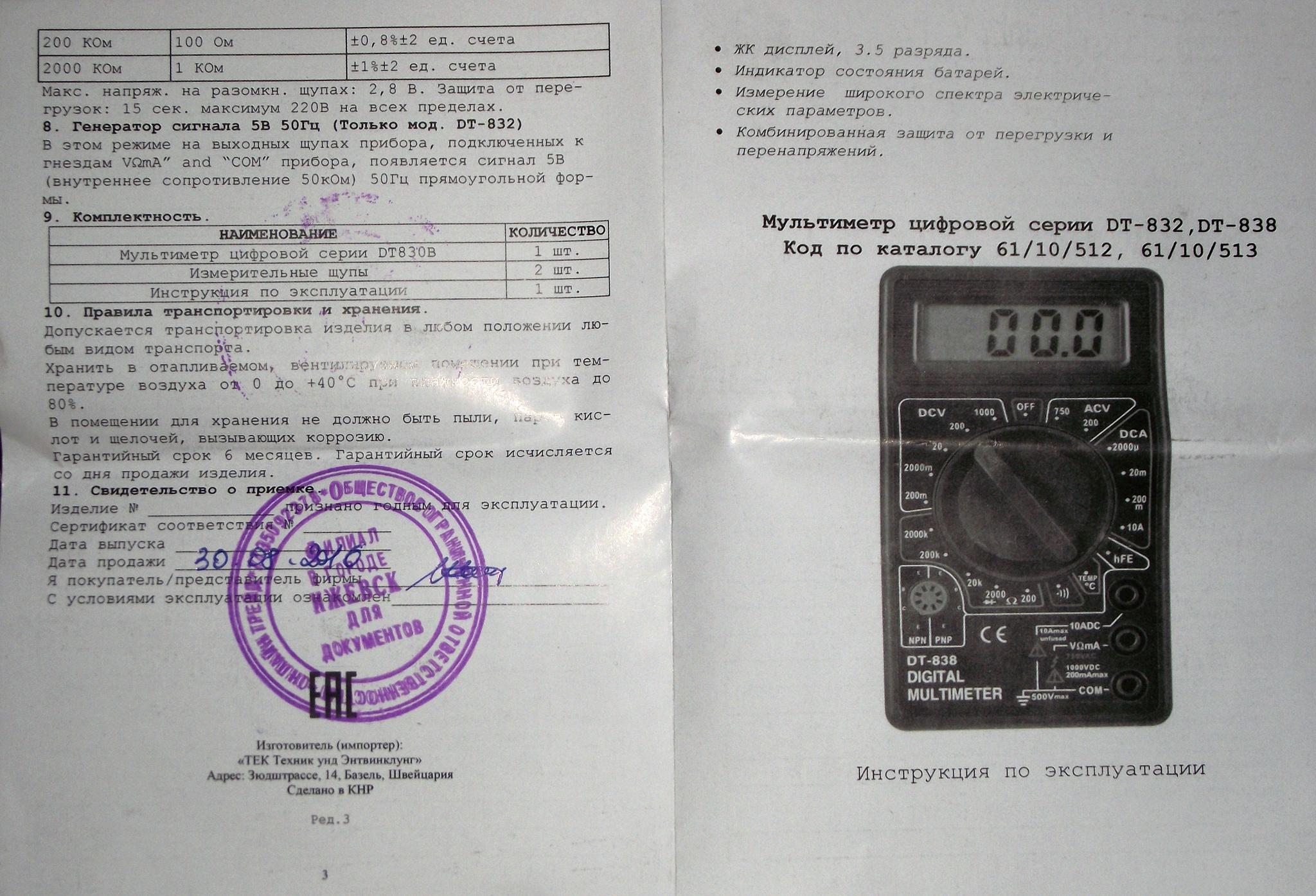 мультиметр дт-838 инструкция по пользованию