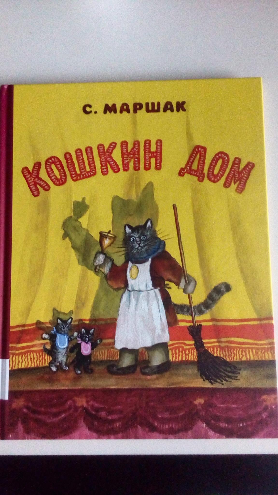 раскраски самуил маршак кошкин дом в картинках надо