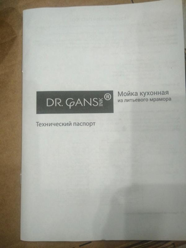 Обзор на Кухонная мойка Dr.Gans Техно 650 белый - изображение 11